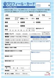 プロフィールカード(男性)
