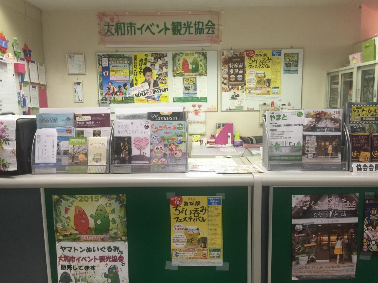 大和市イベント観光協会 街コン大和<協力店さんのご紹介 28 ...