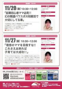 11月チラシ うら (3)